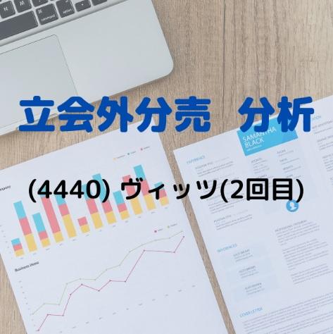 立会外分売 分析(4440)ヴィッツ(2回目)