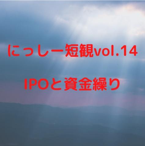 にっしー短観vol.14 IPOと資金繰り