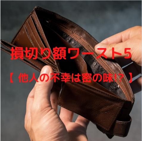 損切り額ワースト5 【 他人の不幸は密の味!? 】