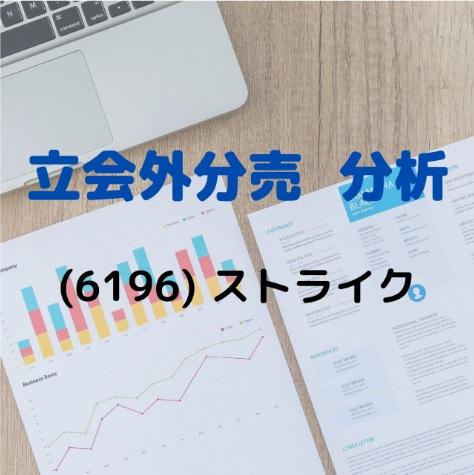 立会外分売の分析(6196)ストライク