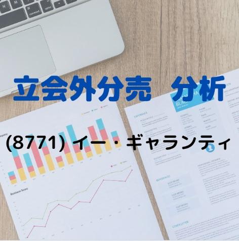 立会外分売分析(8771)イー・ギャランティ