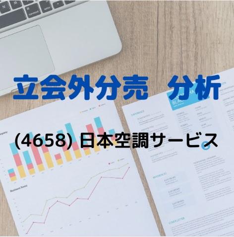 立会外分売分析(4658)日本空調サービス