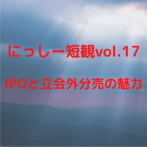 にっしー短観vol.17 IPOと立会外分売の魅力