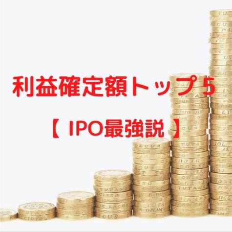 利益確定額トップ5【IPO最強説】