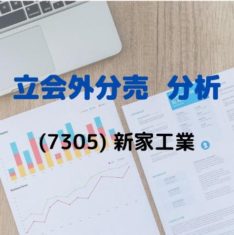 立会外分売分析(7305)新家工業