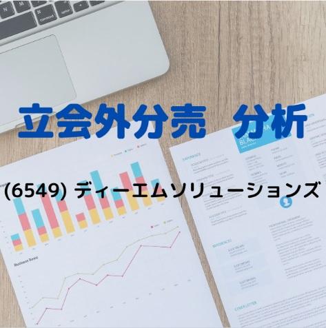 立会外分売分析(6549)ディーエムソリューションズ