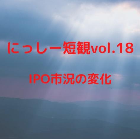 にっしー短観vol.18 IPO市況の変化