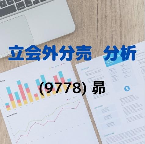 立会外分売分析(9778)昴