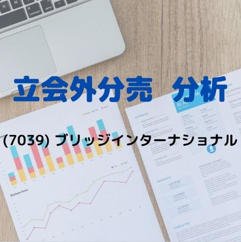 立会外分売分析(7039)ブリッジインターナショナル