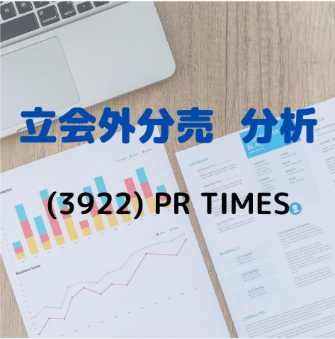 立会外分売分析(3922)PR TIMES