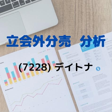 立会外分売分析(7228)デイトナ