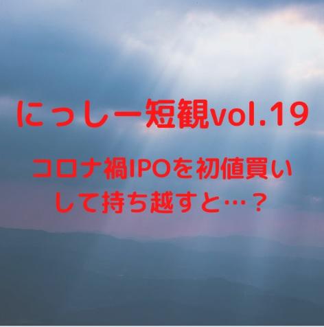 にっしー短観vol.19 コロナ禍IPOを初値買いして持ち越すと?