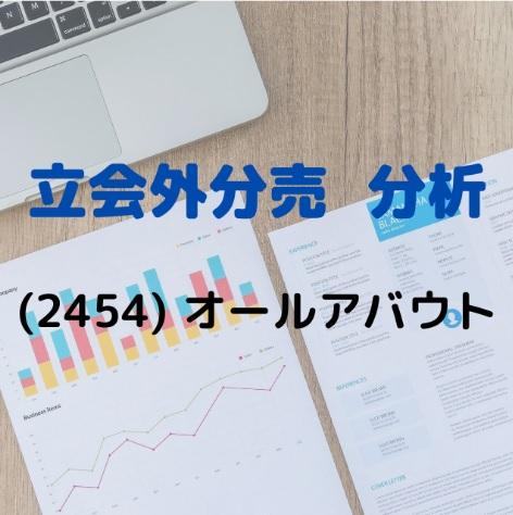立会外分売分析(2454)オールアバウト