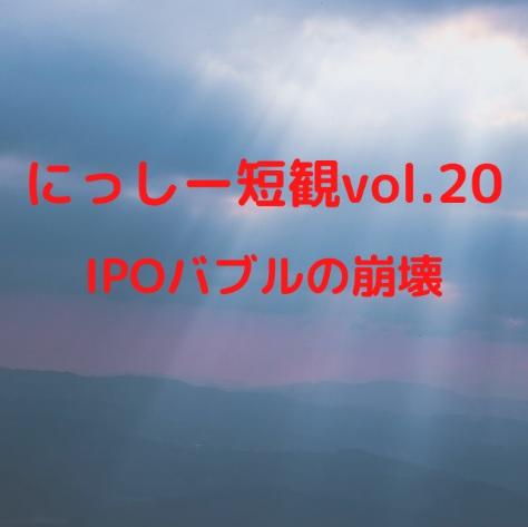にっしー短観vol.20 IPOバブルの崩壊