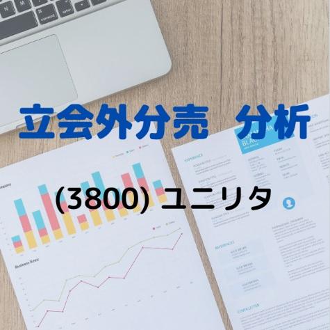 立会外分売分析(3800)ユニリタ