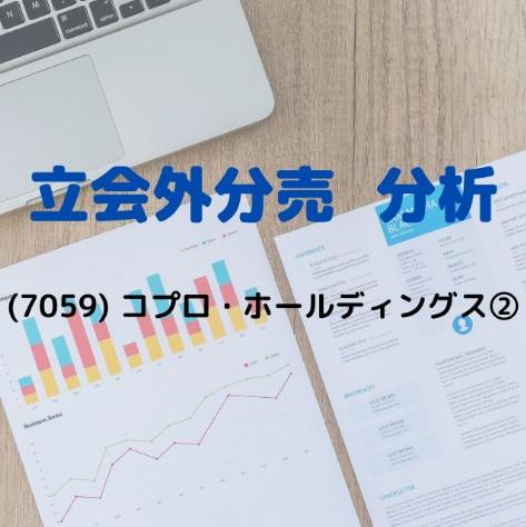 立会外分売分析(7059)コプロ・ホールディングス②