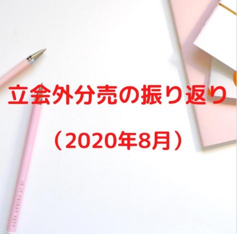 立会外分売の振り返り(2020年8月)
