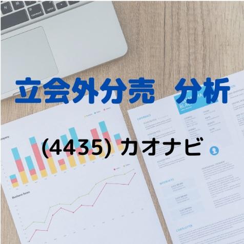 立会外分売分析(4435)カオナビ