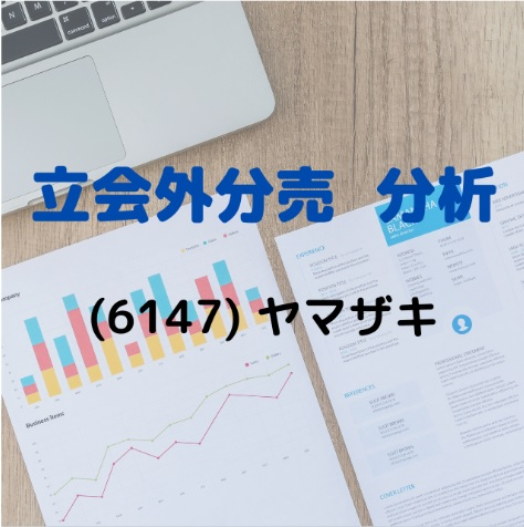 立会外分売分析(6147)ヤマザキ