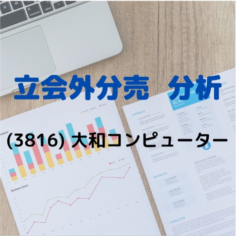 立会外分売分析(3816)大和コンピューター