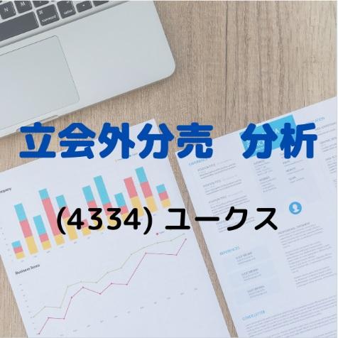 立会外分売分析(4334)ユークス
