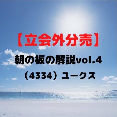 立会外分売 朝の板の解説vol.4 (4334)ユークス