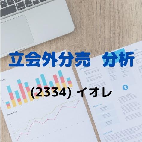 立会外分売分析(2334)イオレ
