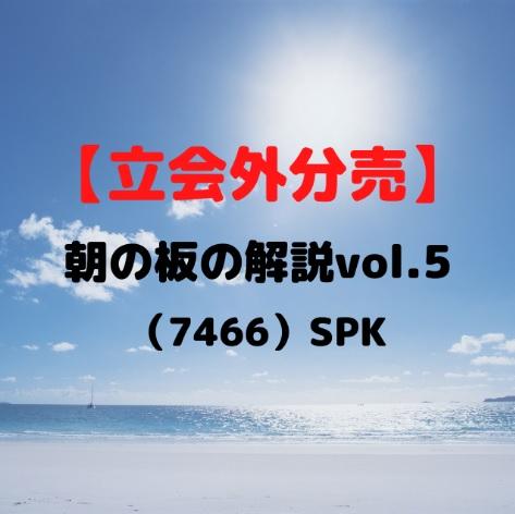 立会外分売 朝の板の解説vol.5 (7466)SPK