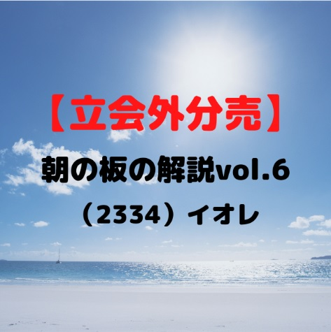立会外分売 朝の板の解説vol.6 (2334)イオレ