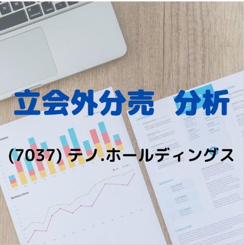 立会外分売分析(7037)テノ.ホールディングス