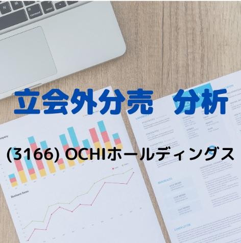 立会外分売分析(3166)OCHIホールディングス