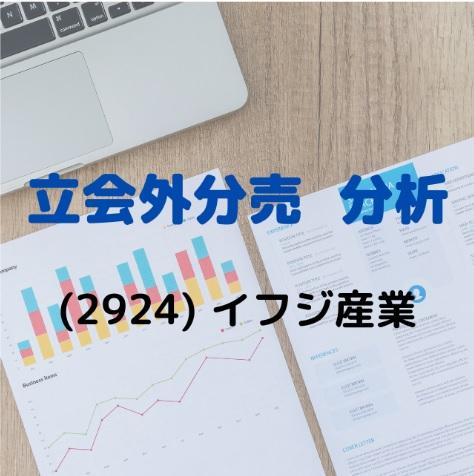立会外分売分析(2924)イフジ産業