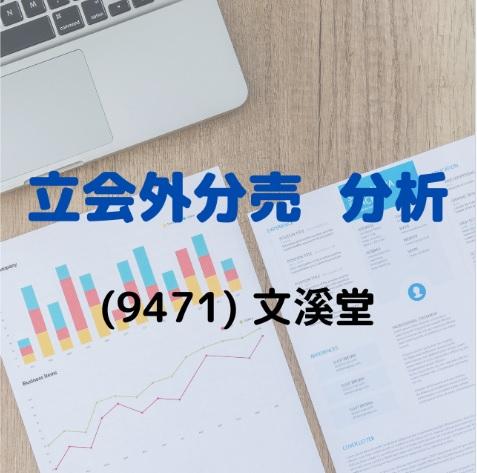 立会外分売分析(9471)文溪堂