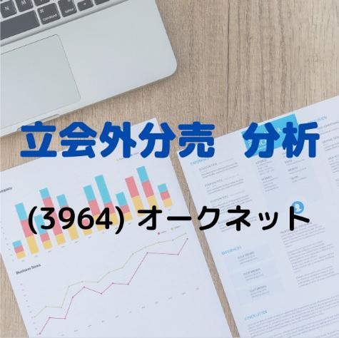立会外分売分析(3964)オークネット