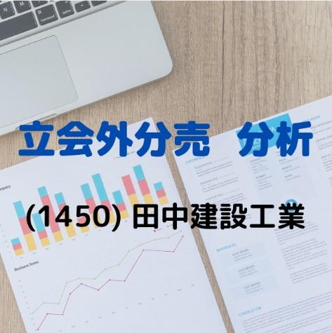 立会外分売分析(1450)田中建設工業