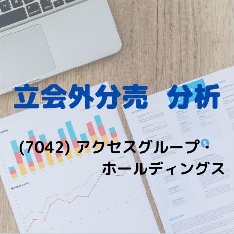 立会外分売分析(7042)アクセスグループ・ホールディングス
