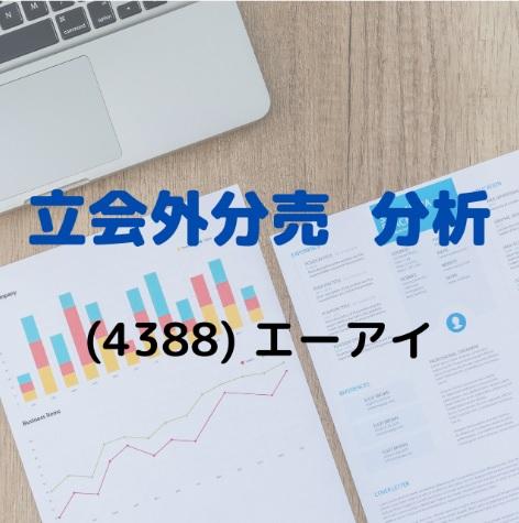 立会外分売分析(4388)エーアイ