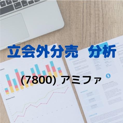 立会外分売分析(7800)アミファ
