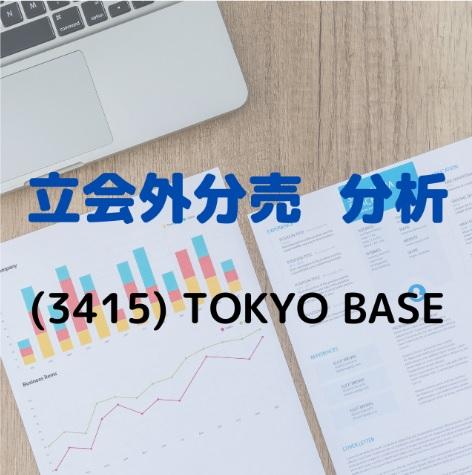 立会外分売分析(3415)TOKYO BASE