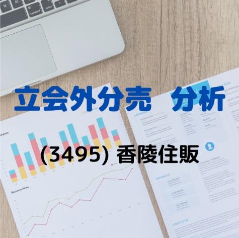 立会外分売分析(3495)香陵住販