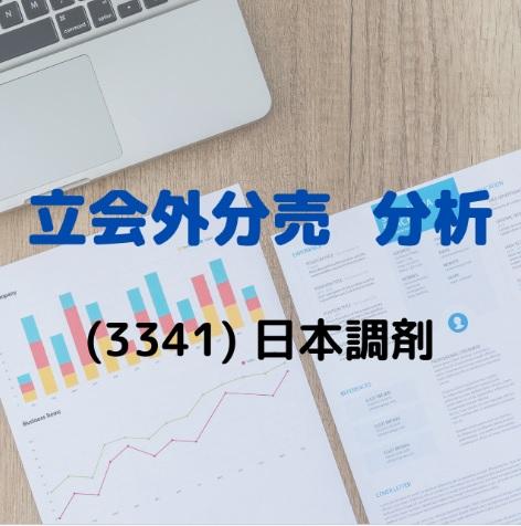 立会外分売分析(3341)日本調剤