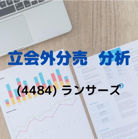 立会外分売分析(4484)ランサーズ
