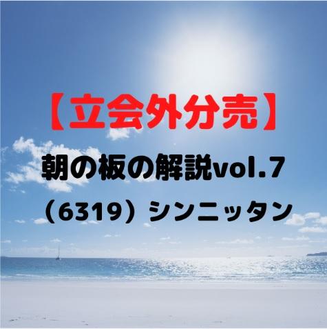 立会外分売朝の板の解説vol.7 (6319シンニッタン