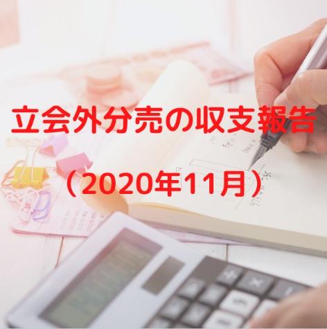 立会外分売の収支報告(2020年11月)