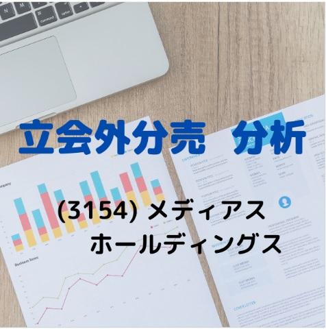 立会外分売分析(3154)メディアスホールディングス
