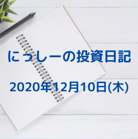 にっしーの投資日記 2020年12月10日(木)