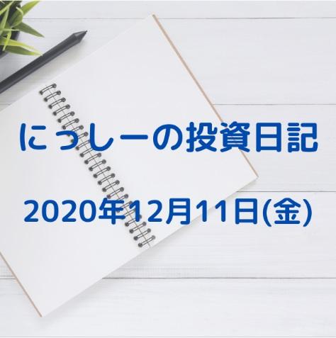 にっしーの投資日記 2020年12月11日(金)
