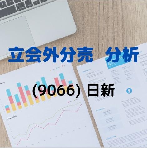 立会外分売分析(9066)日新