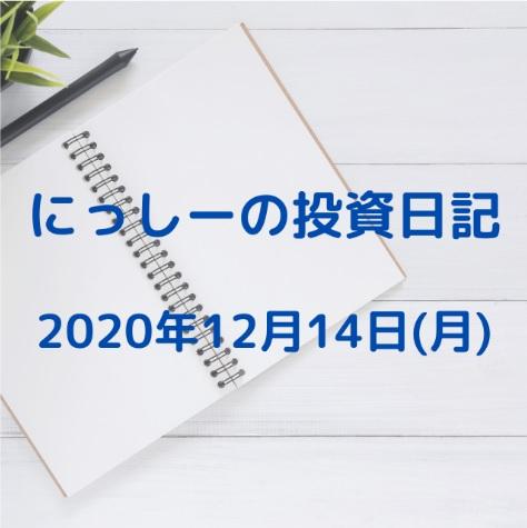 にっしーの投資日記 2020年12月14日(月)