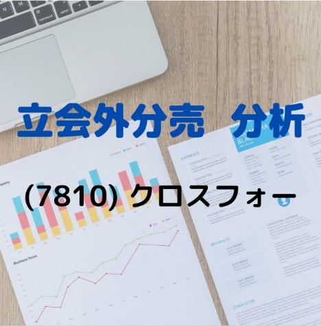 立会外分売分析(7810)クロスフォー
